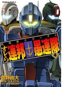 機動戦士ガンダム オレら連邦愚連隊(4)(角川コミックス・エース)