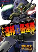 機動戦士ガンダム オレら連邦愚連隊(5)(角川コミックス・エース)