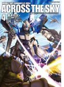 【期間限定価格】機動戦士ガンダム U.C.0094 アクロス・ザ・スカイ(4)(角川コミックス・エース)