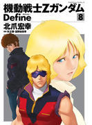 機動戦士Zガンダム Define(8)(角川コミックス・エース)
