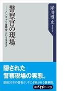 警察官の現場 ノンキャリ警察官という生き方(角川oneテーマ21)