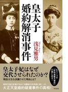 皇太子婚約解消事件(角川書店単行本)