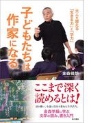 子どもたちは作家になる 大人を超える「生きる力」と「学力」(角川書店単行本)