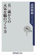 五〇歳からの元気な脳のつくり方(角川oneテーマ21)