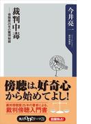 裁判中毒 傍聴歴25年の驚愕秘録(角川oneテーマ21)