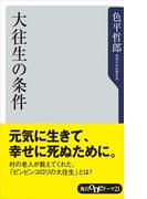 【期間限定価格】大往生の条件(角川oneテーマ21)