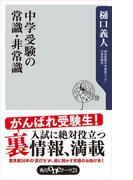 中学受験の常識・非常識(角川oneテーマ21)