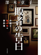 敗者の告白 弁護士睦木怜の事件簿(角川書店単行本)