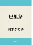 【期間限定価格】巴里祭(角川文庫)