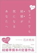 【期間限定価格】ほんのちょっとでも結婚が気になるあなたへ(角川書店単行本)