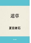 【期間限定価格】道草(角川文庫)