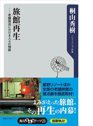 旅館再生 ――老舗復活にかける人々の物語(角川oneテーマ21)