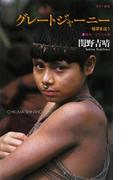 グレートジャーニー ――地球を這う〈1〉南米アラスカ篇(ちくま新書)