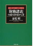 「財務諸表」の読み方・活かし方(PHP文庫)