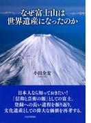 なぜ富士山は世界遺産になったのか