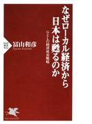 なぜローカル経済から日本は甦るのか(PHP新書)