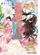 恋縛の絲 執事は愛を誓う【イラスト入り】(乙蜜ミルキィ文庫)