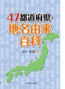47都道府県・地名由来百科