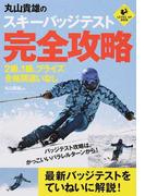 丸山貴雄のスキーバッジテスト完全攻略 2級、1級、プライズ合格間違いなし