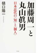 加藤周一と丸山眞男 日本近代の〈知〉と〈個人〉