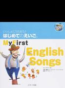 いっしょにうたおう・はじめてのえいご 1 My First English Songs