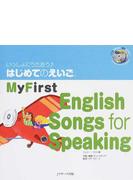いっしょにうたおう・はじめてのえいご 3 My First English Songs for Speaking