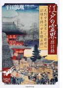 江戸の霊界探訪録 「天狗少年寅吉」と「前世の記憶を持つ少年勝五郎」 (新・教養の大陸BOOKS)