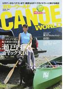 カヌーワールド VOL.09 瀬戸内カヤック天国 (KAZIムック)(KAZIムック)