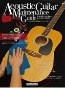 アコースティック・ギター・メインテナンス・ガイド プロの現場の調整術 (リットーミュージック・ムック)(リットーミュージック・ムック)