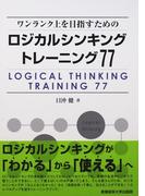 ワンランク上を目指すためのロジカルシンキングトレーニング77