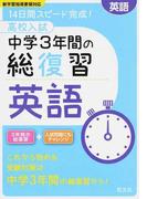 高校入試中学3年間の総復習英語 14日間スピード完成!