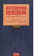 初級者に優しい独和辞典 新装廉価版