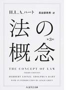 法の概念 (ちくま学芸文庫)(ちくま学芸文庫)