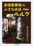 新宿駅最後の小さなお店ベルク 個人店が生き残るには? (ちくま文庫)(ちくま文庫)