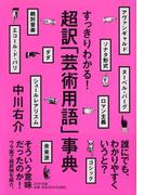 超訳「芸術用語」事典 すっきりわかる! (PHP文庫)(PHP文庫)