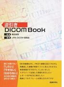 逆引きDICOM Book