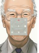 いぬやしき(イブニングKC) 10巻セット