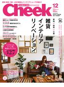 Cheek 2014年12月号(Cheek)