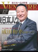 企業家倶楽部 2014年12月号