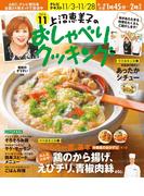上沼恵美子のおしゃべりクッキング2014年11月号