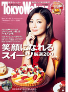 TokyoWalker東京ウォーカー 2014 No.20(Walker)