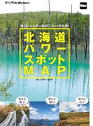 北海道 パワースポットMAP(デジタルWalker)