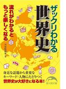ザックリわかる世界史(新人物文庫)
