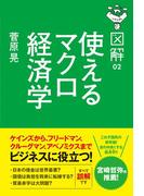 【期間限定価格】図解 使えるマクロ経済学(中経出版)