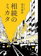 【期間限定価格】相続のミカタ(中経出版)