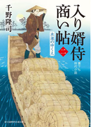 入り婿侍商い帖(二) 水運のゆくえ(新時代小説文庫)