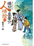 縁切り屋要介人情控(一)(新時代小説文庫)