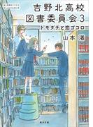 吉野北高校図書委員会3 トモダチと恋ゴコロ(角川文庫)