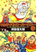 ウルティモ・スーパースター 2(デジタルブックファクトリー)