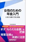 女性のための年金入門 いまから備えて安心老後(日経e新書)